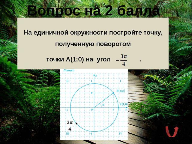 Вопрос на 2 балла Сформулируйте определение тангенса произвольного угла Ответ: