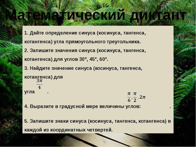 Математический диктант 1. Дайте определение синуса (косинуса, тангенса, кота...