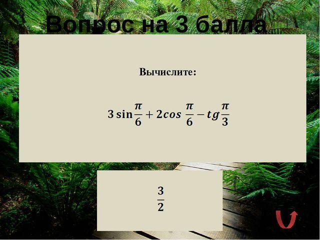 Вопрос на 2 балла Сформулируйте определение котангенса произвольного угла От...