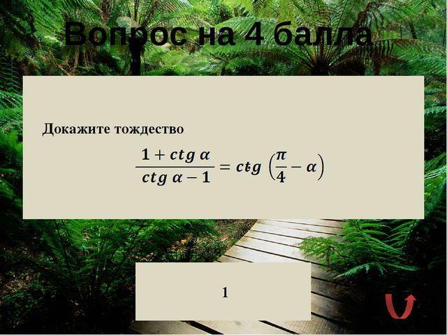 Вопрос на 4 балла Решите уравнение .
