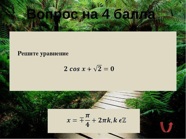 Вопрос на 2 балла Найдите координаты точки, полученную поворотом точки А(1;0...