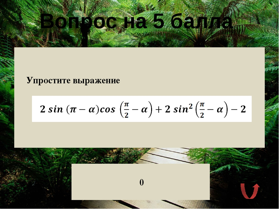 Вопрос на 3 балла Докажите, что тангенс и котангенс одного и того же угла –...