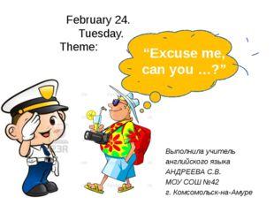 February 24. Tuesday. Theme: Выполнила учитель английского языка АНДРЕЕВА С.