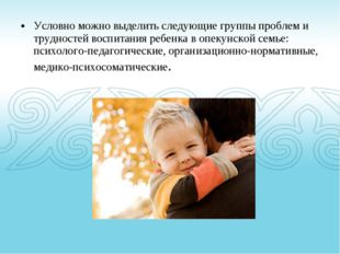 Условно можно выделить следующие группы проблем и трудностей воспитания ребен