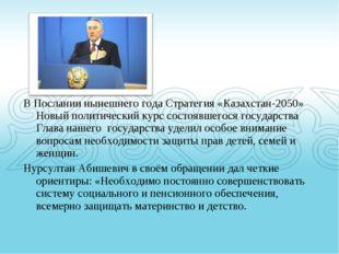В Послании нынешнего года Стратегия «Казахстан-2050» Новый политический курс