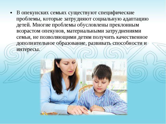 В опекунских семьях существуют специфические проблемы, которые затрудняют соц...