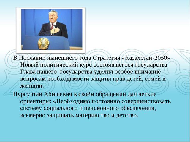 В Послании нынешнего года Стратегия «Казахстан-2050» Новый политический курс...