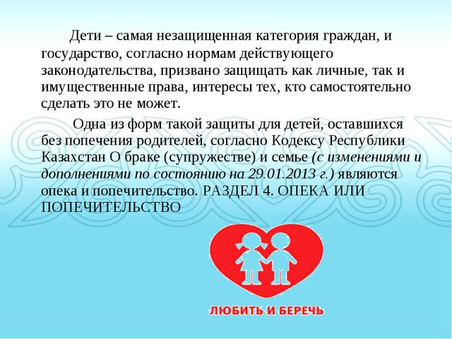 Дети – самая незащищенная категория граждан, и государство, согласно нормам...