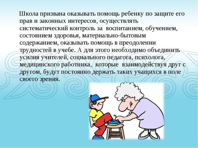 Школа призвана оказывать помощь ребенку по защите его прав и законных интере...