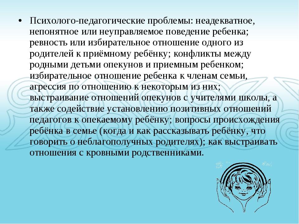 Психолого-педагогические проблемы: неадекватное, непонятное или неуправляемое...