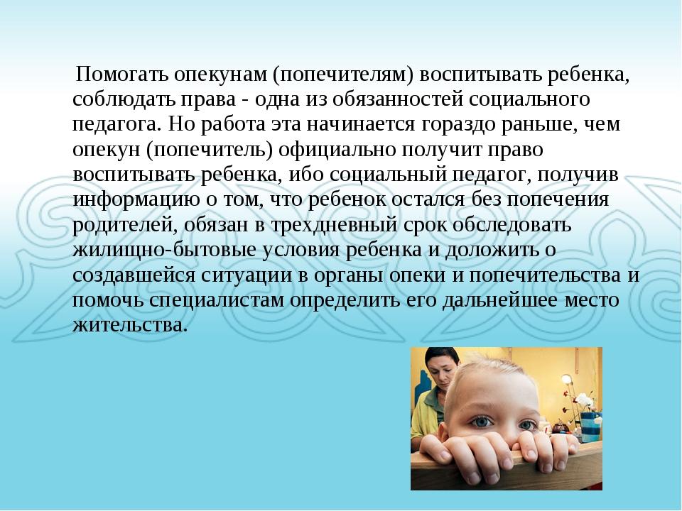Помогать опекунам (попечителям) воспитывать ребенка, соблюдать права - одна...