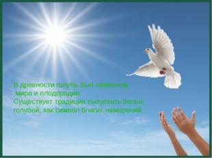 В древности голубь был символом мира и плодородия. Существует традиция выпус
