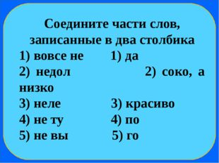 Соедините части слов, записанные в два столбика 1) вовсе не 1) да 2) недол 2