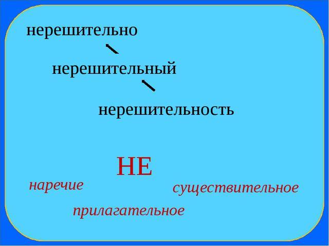 (не)решительно (не)решительный (не)решительность НЕ наречие прилагательное с...