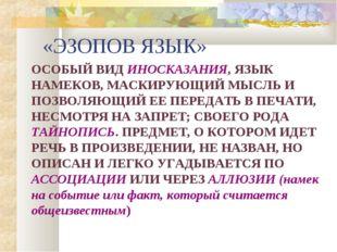 «ЭЗОПОВ ЯЗЫК» ОСОБЫЙ ВИД ИНОСКАЗАНИЯ, ЯЗЫК НАМЕКОВ, МАСКИРУЮЩИЙ МЫСЛЬ И ПОЗВО