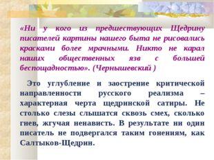 «Ни у кого из предшествующих Щедрину писателей картины нашего быта не рисовал