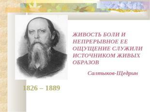 1826 – 1889 ЖИВОСТЬ БОЛИ И НЕПРЕРЫВНОЕ ЕЕ ОЩУЩЕНИЕ СЛУЖИЛИ ИСТОЧНИКОМ ЖИВЫХ О