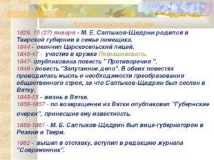 Краткая хроника жизни 1826, 15 (27) января - М. Е. Салтыков-Щедрин родился в