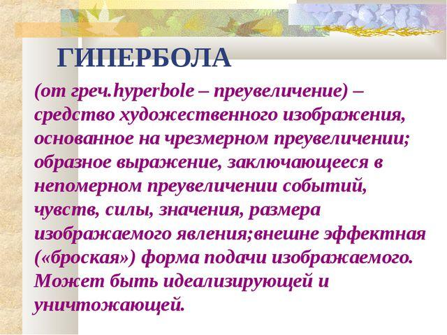 ГИПЕРБОЛА (от греч.hyperbole – преувеличение) –средство художественного изобр...