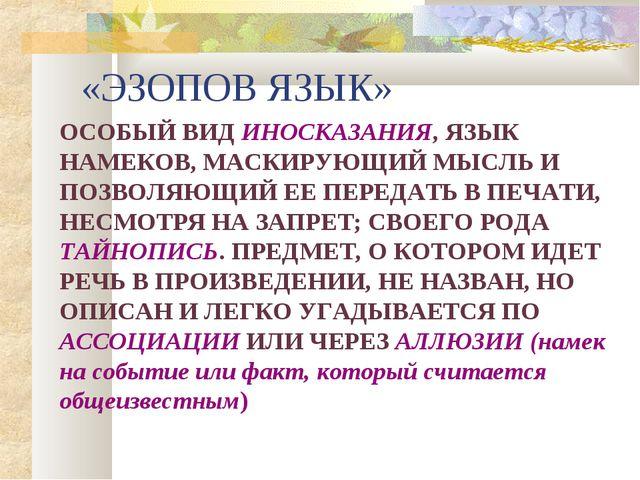«ЭЗОПОВ ЯЗЫК» ОСОБЫЙ ВИД ИНОСКАЗАНИЯ, ЯЗЫК НАМЕКОВ, МАСКИРУЮЩИЙ МЫСЛЬ И ПОЗВО...