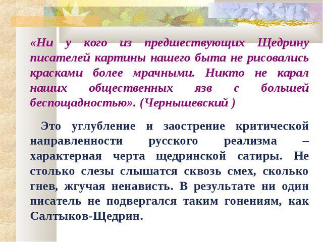 «Ни у кого из предшествующих Щедрину писателей картины нашего быта не рисовал...
