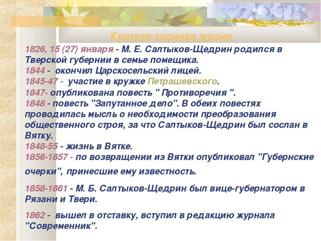 Краткая хроника жизни 1826, 15 (27) января - М. Е. Салтыков-Щедрин родился в...