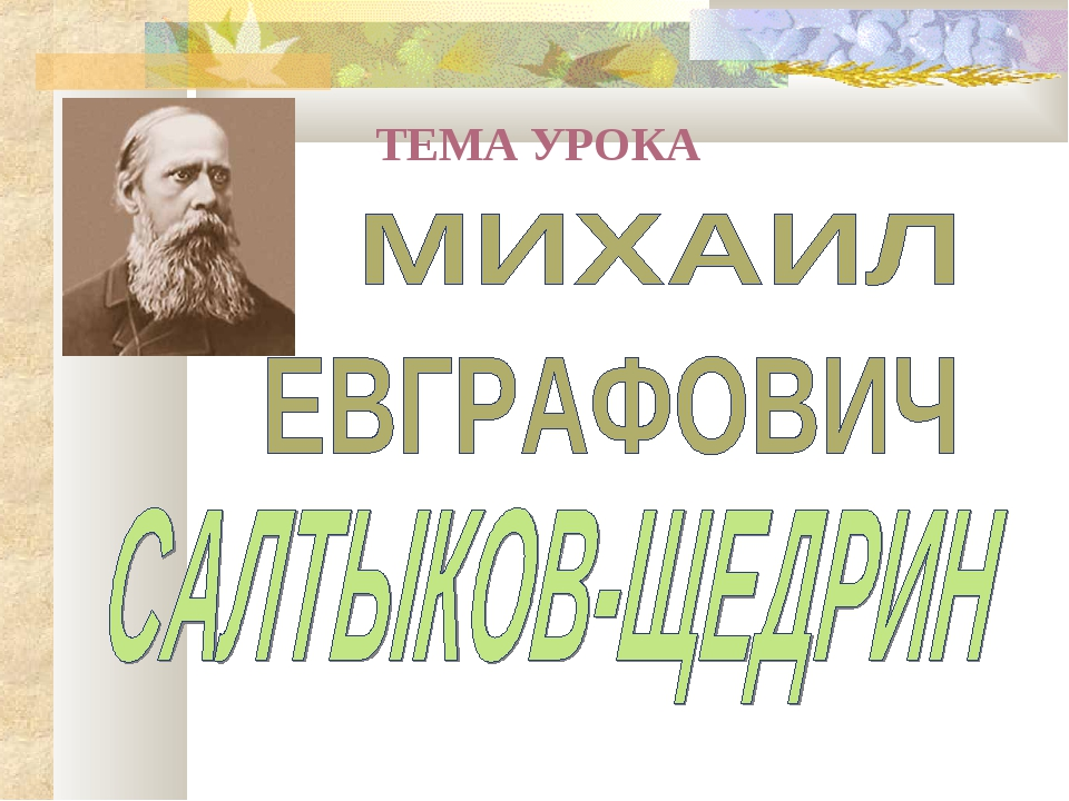 ТЕМА УРОКА