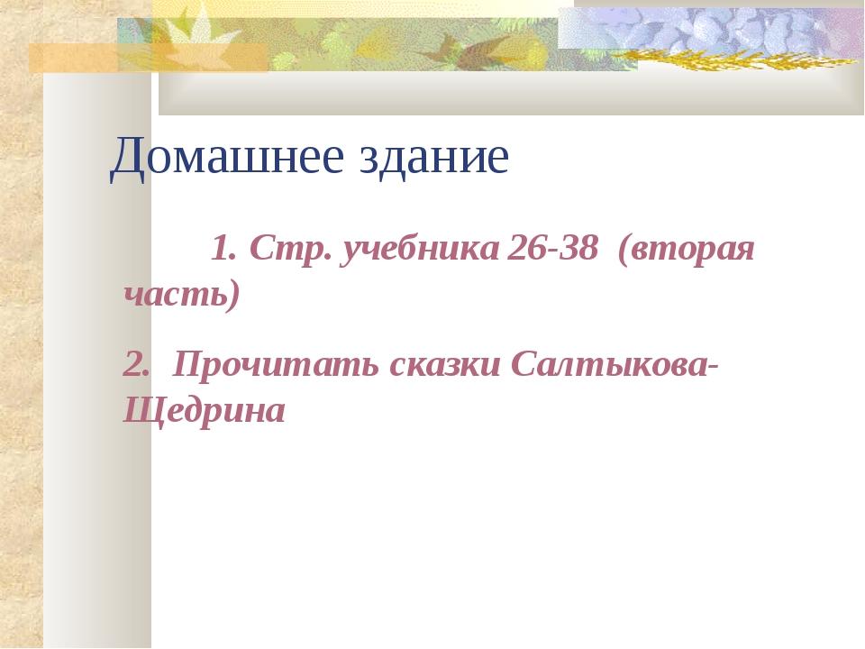 Домашнее здание 1.Стр. учебника 26-38 (вторая часть) 2. Прочитать сказки Са...