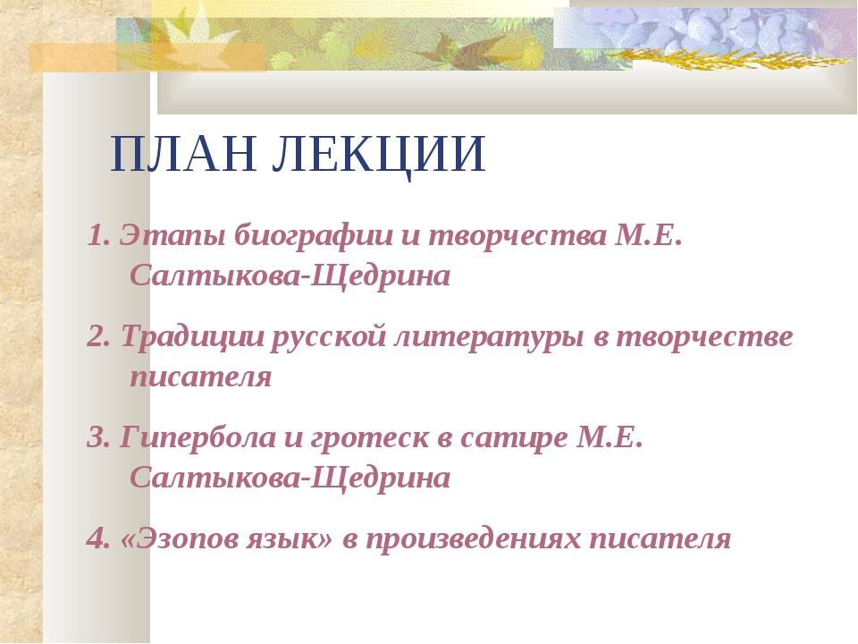 ПЛАН ЛЕКЦИИ 1. Этапы биографии и творчества М.Е. Салтыкова-Щедрина 2. Традици...