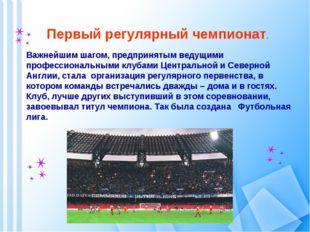 Важнейшим шагом, предпринятым ведущими профессиональными клубами Центральной