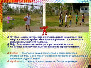 Футбол – очень интересный и увлекательный командный вид спорта, который требу