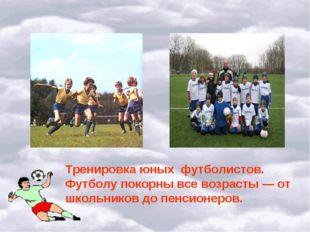 Тренировка юных футболистов. Футболу покорны все возрасты — от школьников до