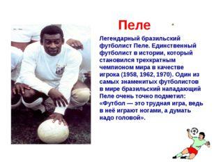 Легендарный бразильский футболист Пеле. Единственный футболист в истории, кот
