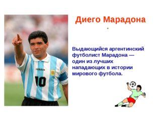 Выдающийся аргентинский футболист Марадона — один из лучших нападающих в исто