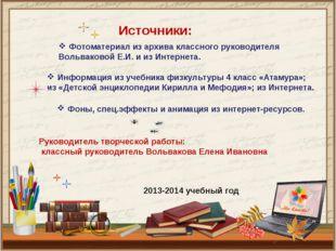 Источники: Фотоматериал из архива классного руководителя Вольваковой Е.И. и и