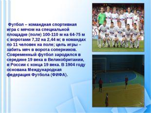 Футбол – командная спортивная игра с мячом на специальной площадке (поле) 10