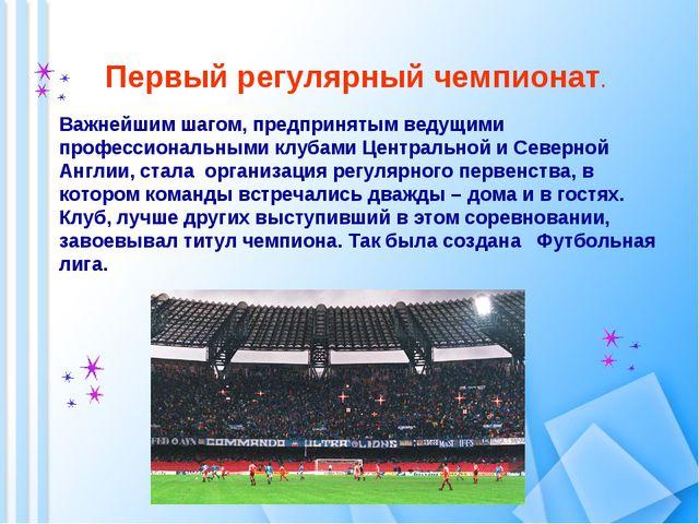 Важнейшим шагом, предпринятым ведущими профессиональными клубами Центральной...