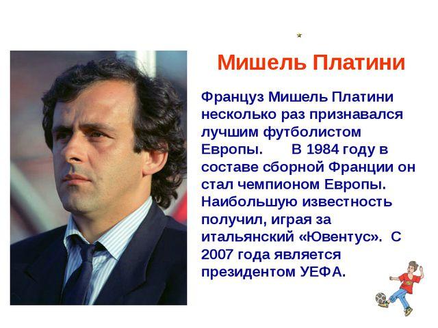 Француз Мишель Платини несколько раз признавался лучшим футболистом Европы. В...
