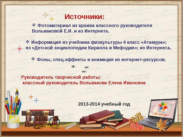 Источники: Фотоматериал из архива классного руководителя Вольваковой Е.И. и и...