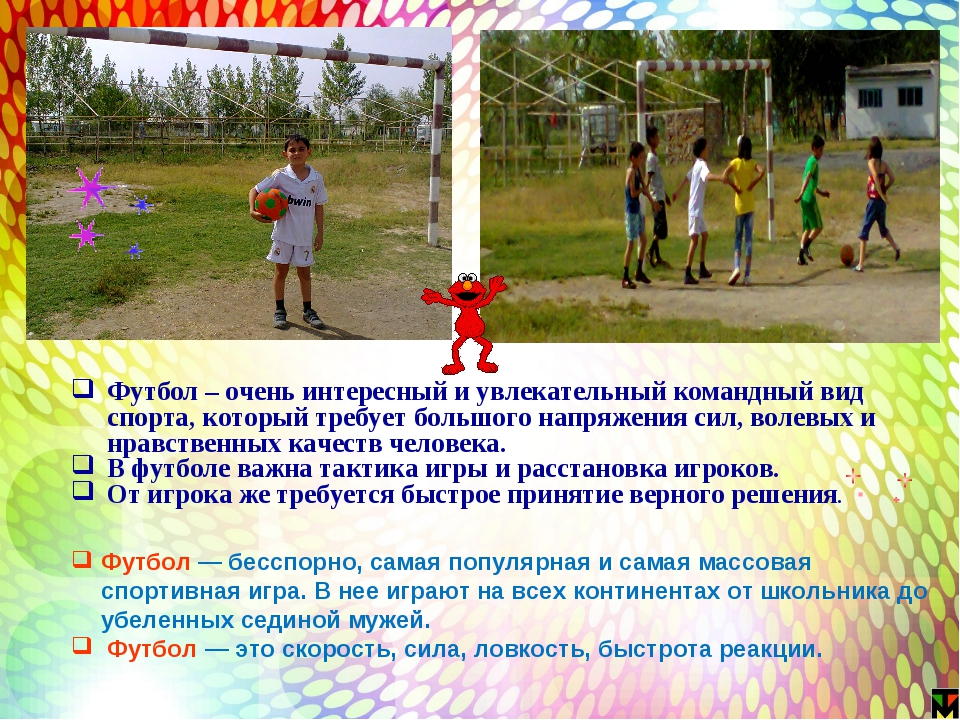Футбол – очень интересный и увлекательный командный вид спорта, который требу...