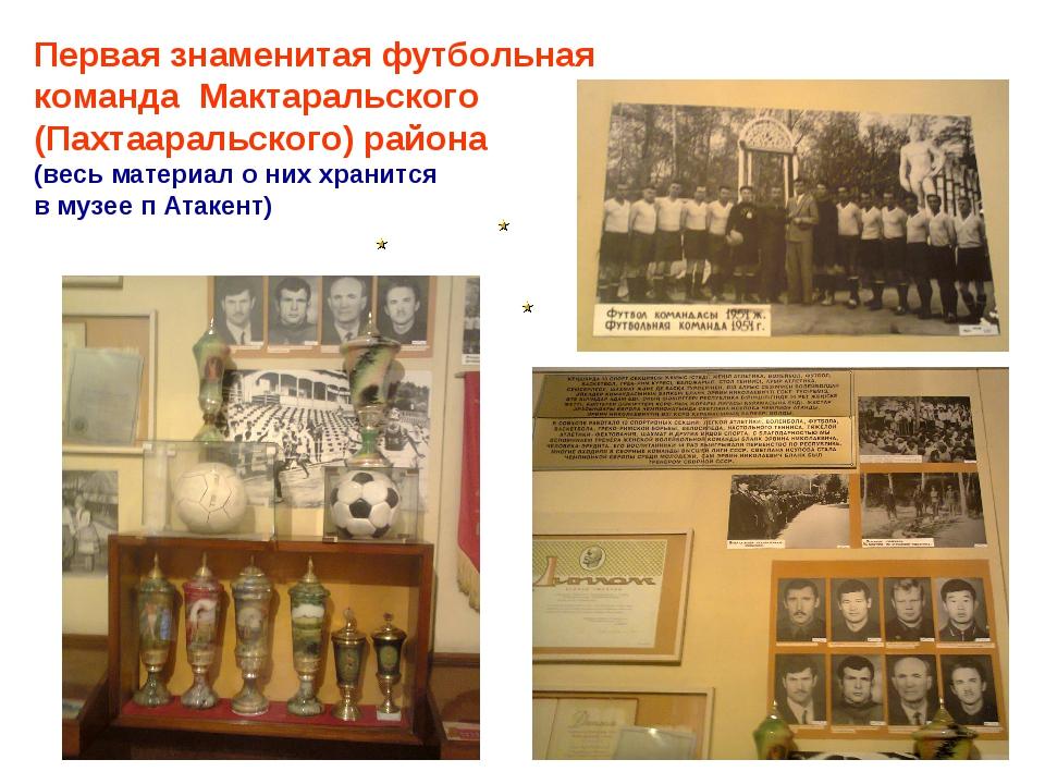Первая знаменитая футбольная команда Мактаральского (Пахтааральского) района...