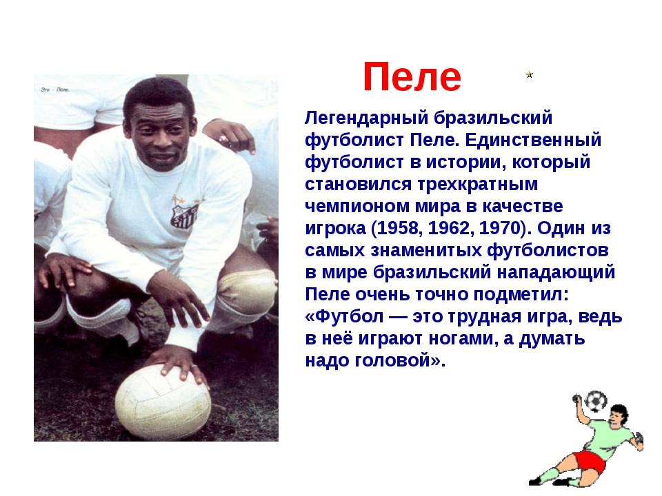 Легендарный бразильский футболист Пеле. Единственный футболист в истории, кот...