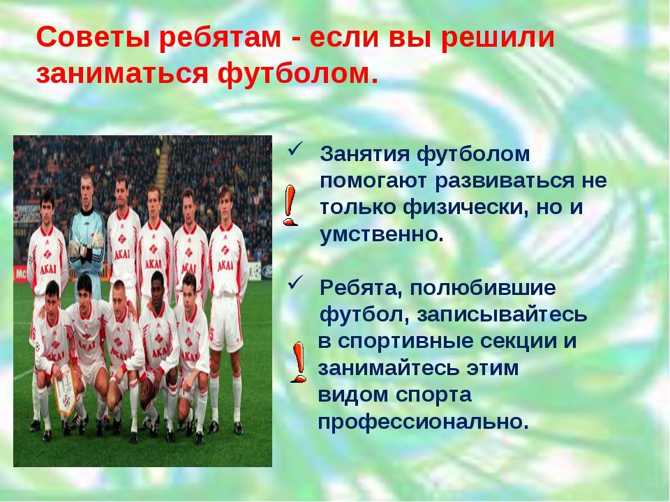 Занятия футболом помогают развиваться не только физически, но и умственно. Ре...