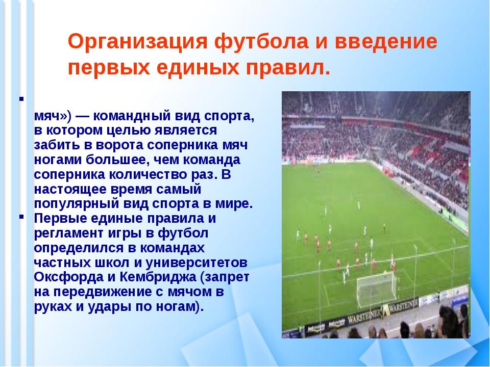 Футбо́л (Football, «ножной мяч»)— командный вид спорта, в котором целью явля...