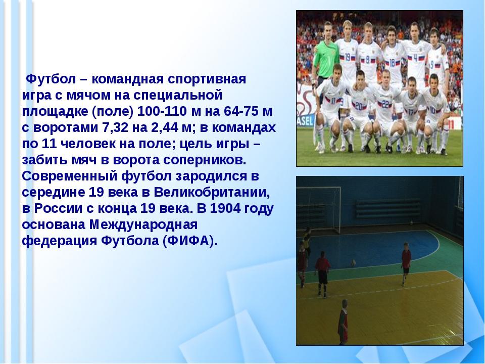 Футбол – командная спортивная игра с мячом на специальной площадке (поле) 10...