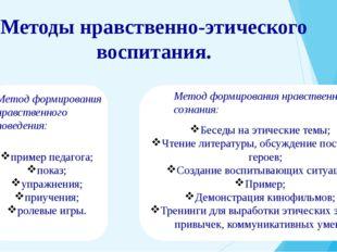 Методы нравственно-этического воспитания. пример педагога; показ; упражнения;