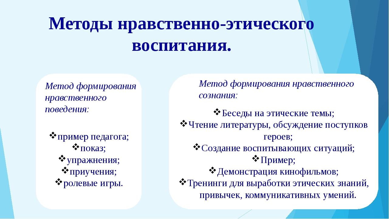 Методы нравственно-этического воспитания. пример педагога; показ; упражнения;...