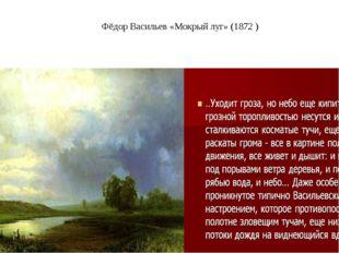 Фёдор Васильев «Мокрый луг» (1872 )