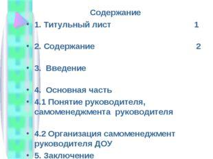 Содержание 1. Титульный лист 1 2. Содержание 2 3. Введение 4. Основная часть