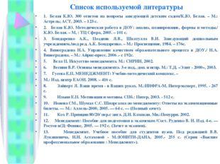 Список используемой литературы 1. Белая К.Ю. 300 ответов на вопросы заведую